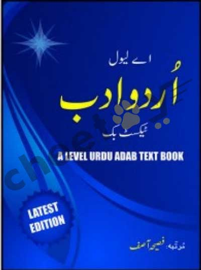 Buy A-Level Books Online in Pakistan at Best Prices | Cheetay pk
