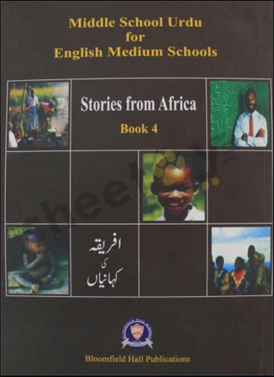 School Urdu for English Medium Schools: Stories from Africa