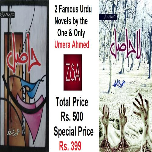 Buy Urdu Books Online in Pakistan at Best Prices | Cheetay pk